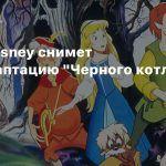 Слух: Disney снимет киноадаптацию «Черного котла»