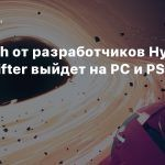 Solar Ash от разработчиков Hyper Light Drifter выйдет на PC и PS5