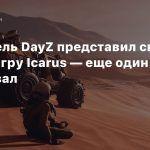 Создатель DayZ представил свою новую игру Icarus — еще один F2P сурвайвал