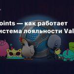 Steam Points — как работает новая система лояльности Valve