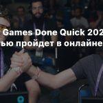 Summer Games Done Quick 2020 полностью пройдет в онлайне