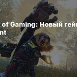 Summer of Gaming: Новый геймплей Biomutant