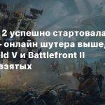 Titanfall 2 успешно стартовала в Steam — онлайн шутера выше, чем у Battlefield V и Battlefront II вместе взятых