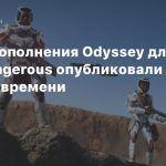 Тизер дополнения Odyssey для Elite Dangerous опубликовали раньше времени