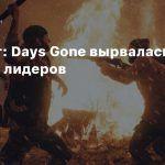 UK-чарт: Days Gone ворвалась в десятку лидеров