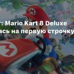 UK-чарт: Mario Kart 8 Deluxe вырвалась на первую строчку