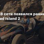 Утечка: В сети появился ранний билд Dead Island 2