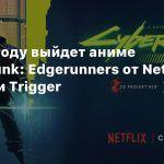 В 2022 году выйдет аниме Cyberpunk: Edgerunners от Netflix и студии Trigger — композитор Акира Ямаока