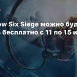 В Rainbow Six Siege можно будет сыграть бесплатно с 11 по 15 июня