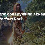 В Твиттере обнаружили аккаунты Fable и Perfect Dark