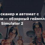 Вантуз, сканер и автомат с органами — обзорный геймплей Surgeon Simulator 2