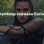 Второй трейлер сериала Cursed от Netflix