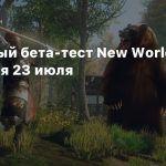 Закрытый бета-тест New World начнется 23 июля