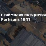 50 минут геймплея исторической тактики Partisans 1941