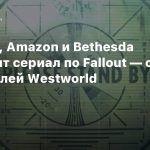 Amazon и Bethesda выпустят сериал по Fallout — от создателей Westworld