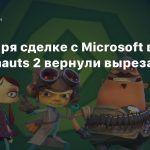 Благодаря сделке с Microsoft в Psychonauts 2 вернули вырезанный контент
