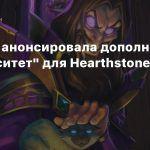 Blizzard анонсировала дополнение «Некроситет» для Hearthstone