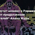 DC выпустит комикс о Роршахе — это будет продолжение «Хранителей» Алана Мура