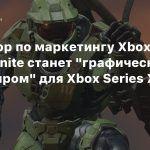 Директор по маркетингу Xbox: Halo Infinite станет «графическим ориентиром» для Xbox Series X