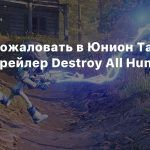 Добро пожаловать в Юнион Таун — новый трейлер Destroy All Humans