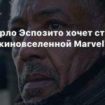 Джанкарло Эспозито хочет стать частью киновселенной Marvel