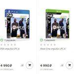 EA предлагает стать суперзвездой смешанных единоборств задорого: Диск UFC 4 для PS4 отдают почти за 5000 рублей