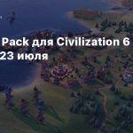 Ethiopia Pack для Civilization 6 выйдет 23 июля