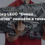 Эту сборку LEGO «Сокол тысячелетия» снимали в течение 5 недель