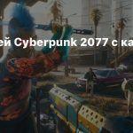 Геймплей Cyberpunk 2077 с катаной