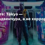 Ghostwire: Tokyo — экшен-адвенчура, а не хоррор