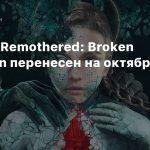 Хоррор Remothered: Broken Porcelain перенесен на октябрь