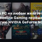 Игровой PC на любом железе: Сервис Beeline Gaming перешел на технологию NVIDIA GeForce NOW