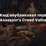 Йеспер Кюд опубликовал первый трек из Assassin's Creed Valhalla