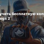 Как получить бесплатную копию Watch Dogs 2