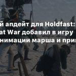 Крупный апдейт для Holdfast: Nations at War добавил в игру новые анимации марша и приветствий