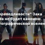 «Лига справедливости» Зака Снайдера не будет каноном кинематографической вселенной DC