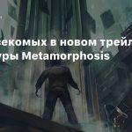 Мир насекомых в новом трейлере адвенчуры Metamorphosis