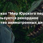 На съемках «Мир Юрского периода 3» используется рекордное количество аниматронных динозавров