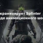 Netflix экранизирует Splinter Cell в виде анимационного шоу
