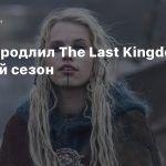 Netflix продлил The Last Kingdom на пятый сезон