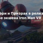 Ник Фьюри и Призрак в релизном трейлере экшена Iron Man VR