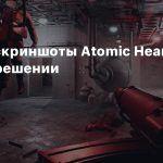 Новые скриншоты Atomic Heart в 4K-разрешении