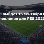 PES 2021 выйдет 15 сентября в виде обновления для PES 2020
