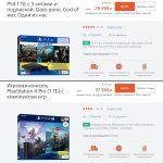 PlayStation 4 начала дорожать в России — стоимость бандлов в официальном магазине Sony выросла на несколько тысяч рублей