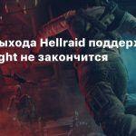 После выхода Hellraid поддержка Dying Light не закончится