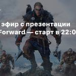 Прямой эфир с презентации Ubisoft Forward — старт в 22:00 (Мск)