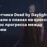 Разработчики Dead by Daylight рассказали о планах на кроссплей и перенос прогресса между консолями