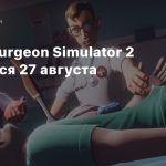 Релиз Surgeon Simulator 2 состоится 27 августа
