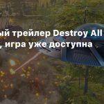Релизный трейлер Destroy All Humans, игра уже доступна