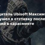 Руководитель Ubisoft Максим Беланд ушел в отставку после обвинений в харасменте